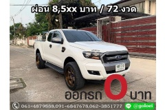 ออกรถ 0 บาท Ranger All-New OPEN CAB 2.2 Hi-Rider XLS 2015