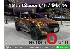 ออกรถ 0 บาท er ALL-NEW DOUBLE CAB 3.2 4WD Wildtrak 2016